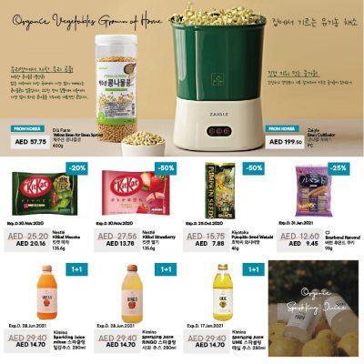 kakaotalk - limited stock promotion - 11-02