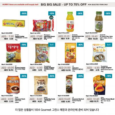 kakaotalk - limited stock promotion - 11-03