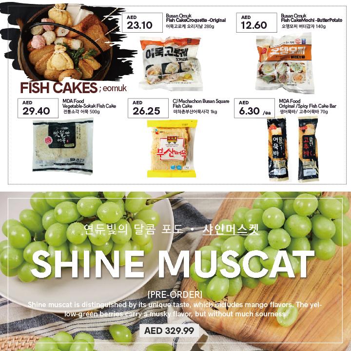 kakaotalk - limited stock promotion - 11-04