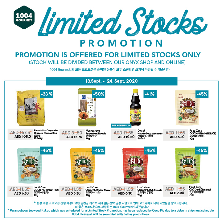 kakaotalk - limited stock promotion - 11_대지 1